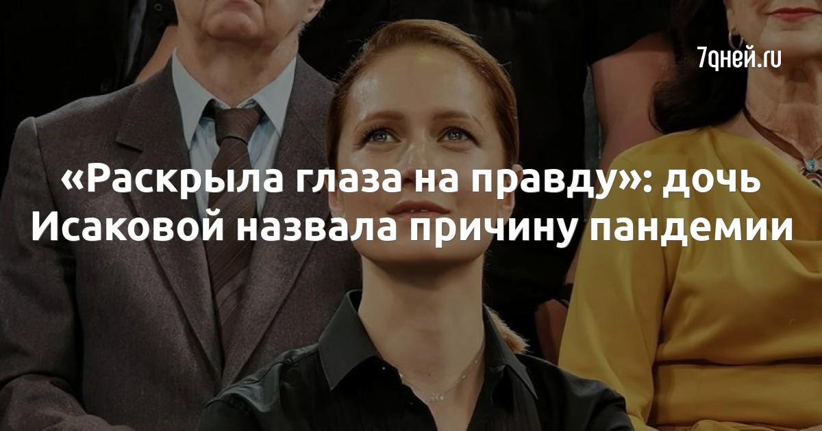 «Раскрыла глаза на правду»: дочь Исаковой назвала причину пандемии