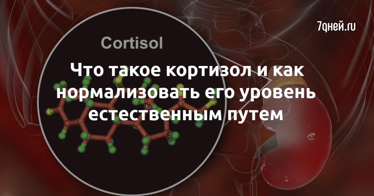 Что такое кортизол и как нормализовать его уровень естественным путем